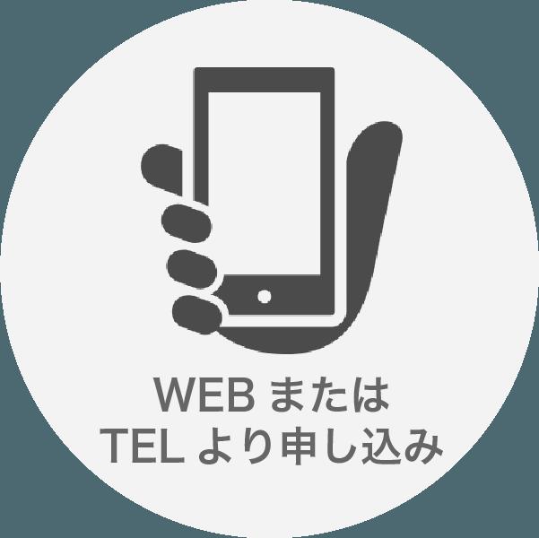 WEBまたはTELより申し込み