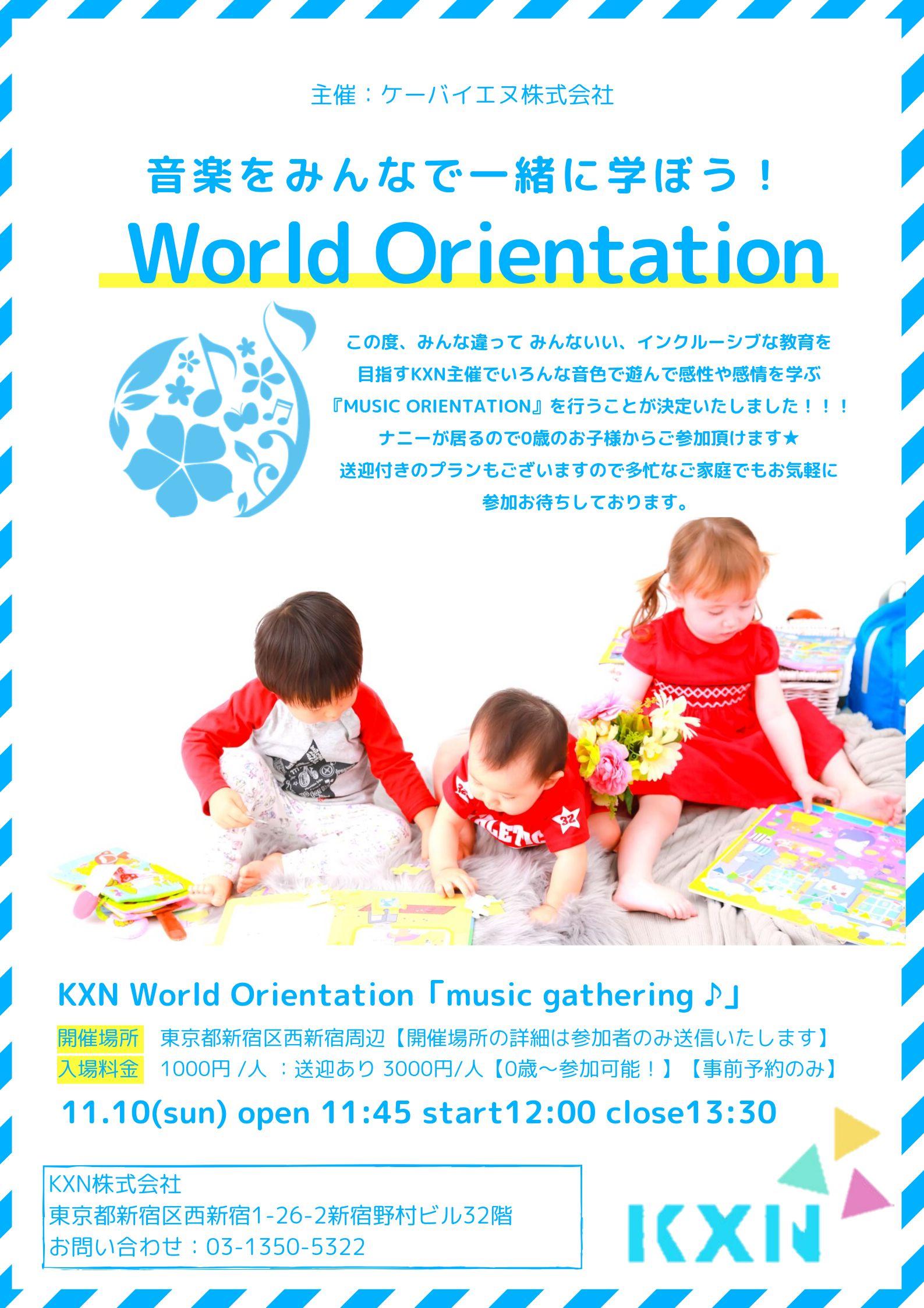 【音楽をみんなで一緒に学ぼう!】 World Orientation